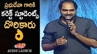 Director Krish Speech @ Prabhu Deva's Lakshmi Movie Audio Launch | TFPC - TFPC