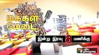 "Makkal Medai 31-07-2015 ""Discussion on the Sasiperumal dead"" – Puthiya Thalaimurai TV Show"