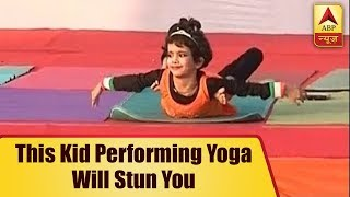 International Yoga Day 2018: This kid performing yoga will stun you - ABPNEWSTV