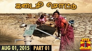 """""Kadaisi Sottu"" Special Documentary 01-08-2015 Thanthi TV Special Documentaries"