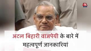 Atal Bihari Vajpayee: महत्वपूर्ण जानकारियां - AAJTAKTV