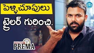 Tharun Bhascker About Pelli Choopulu Movie Trailer || Dialogue With Prema - IDREAMMOVIES