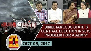 Aayutha Ezhuthu 05-10-2017 Simultaneous State & Central Elections in 2019 : Problem for ADMK? – Thanthi TV Show