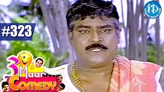COMEDY THEENMAAR - Telugu Best Comedy Scenes - Episode 323 || Telugu Comedy Clips - IDREAMMOVIES