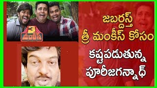 Puri Jagannadh Best Wishes To 3 Monkeys Movie Team || Sudigali Sudheer - RAJSHRITELUGU