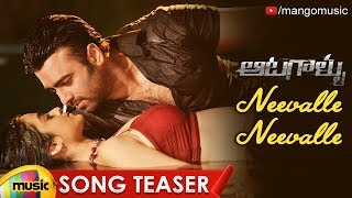 Neevalle Neevalle Song Teaser | Aatagallu Movie Songs | Nara Rohit | Darshana Banik | Mango Music - MANGOMUSIC