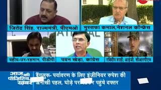 5W 1H: Ramzan ceasefire ends; Anti-Terror ops to resume, says Rajnath Singh - ZEENEWS