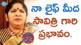 నా లైఫ్ మీద సావిత్రి గారి ప్రభావం - Siva Parvathi || Saradaga With Swetha Reddy - IDREAMMOVIES