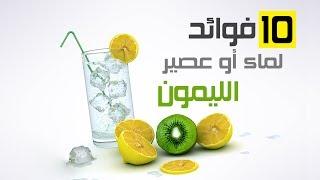 10 فوائد مذهلة لـماء أو عصير الليمون !!
