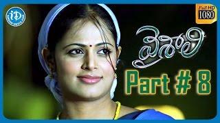 Vaishali Full Movie Parts 8 ||  Aadhi, Sindhu Menon, Nandhu, Saranya Mohan ||  Thaman. S - IDREAMMOVIES