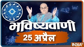 Today's Horoscope, Daily Astrology, Zodiac Sign for Thursday, April 25, 2019 - INDIATV