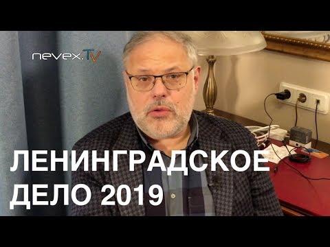 Михаил Хазин. Ленинградское дело 21.02.2019