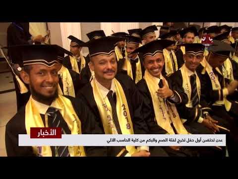 عدن تحتضن أول حفل تخرج لفئة الصم والبكم من كلية الحاسب الآلي  | تقرير ادهم فهد