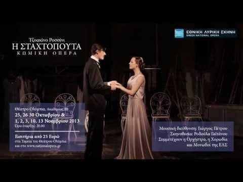 Η Σταχτοπούτα /TV SPOT /Rossini's La Cenerentola /Εθνική Λυρική Σκηνή / Greek National Opera 2013-14