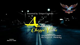 Andharu Cheppevalle Telugu Short Film Trailer | Achyuth Reddy | Unique Creations Gajwel | UC Gajwel - YOUTUBE