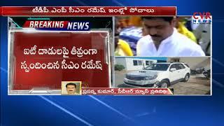 సీఎం రమేశ్ ఇంట్లో ఐటీ సోదాలు | IT Raids on TDP MP CM Ramesh House | Kadapa | CVR News | CVR News - CVRNEWSOFFICIAL