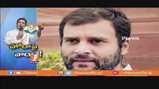 Rahul Gandhi Promises Special Category Status To AP After Congress In Power | Spot Light | iNews - INEWS
