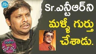 Sr.ఎన్టీఆర్ ని మళ్ళీ గుర్తు చేశాడు - Imitation Raju | Saradaga With Swetha Reddy - IDREAMMOVIES