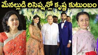 Superstar Krishna Nephew Vinayaka Siva Wedding Reception | Tollywood Updates - RAJSHRITELUGU