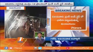 Drunk & Drive | 241 Cases Registered in Vijayawada, More Then 200 Vehicles Sized | iNews - INEWS