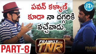 Director Geetha Krishna Interview Part #8 || Frankly With TNR || Talking Movies With iDream - IDREAMMOVIES