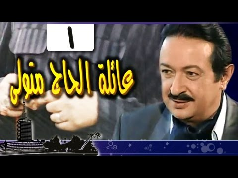 عائلة الحاج متولي׃ الحلقة 01 من 34 - اتفرج تيوب