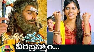 Kundanapu Bomma   Latest Telugu Movie Songs   Veerabrahmam Video Song   Chandini   MM Keeravani - MANGOMUSIC