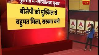 Gujarat Civic Election Result 2018: Neck to neck fight between BJP and Congress - ABPNEWSTV