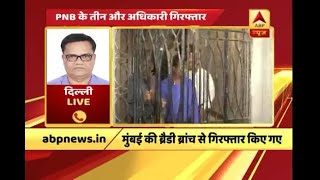 Jan Man: Three more officials of PNB arrested from Mumbai in connection to the PNB scam - ABPNEWSTV