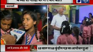 What will be the PM Narendra Modi 600cr return gift on his birthday to Varanasi ? - ITVNEWSINDIA