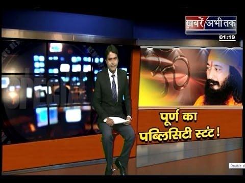 Samadhi News - Khabrain Abhi Tak 4 @ DJJS | Shri Ashutosh Maharaj