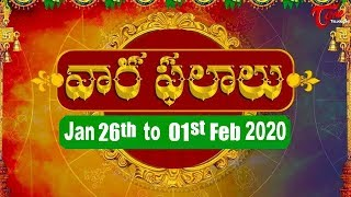 Vaara Phalalu | Jan 26th 2020 to Feb 1st 2020 | Weekly Horoscope 2020 | TeluguOne - TELUGUONE
