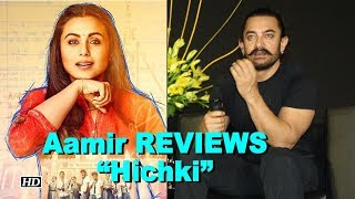 "Aamir Khan REVIEWS Rani Mukerji's ""Hichki"" - IANSINDIA"