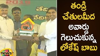 Nara Lokesh Received an Award from his Father's Hands in Janmabhoomi Program | AP News | Mango News - MANGONEWS