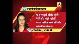Preity Zinta expresses shock over Sridevi's demise - ABPNEWSTV
