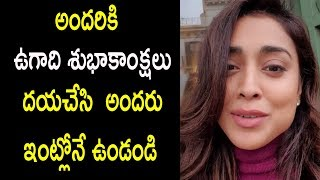 Actress Shriya Saran Ugadi Wishes To Fans & Worried About Current Situation - RAJSHRITELUGU