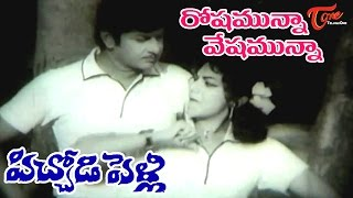 Pichodi Pelli Movie | Roshamunna Veshamunna Video Song | Ramakrishna,Y Vijaya - TELUGUONE