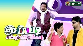 Ippadi Panreengale Ma 30-08-2015 – PuthuYugam TV Show