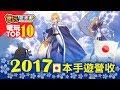 【電玩TOP10】2017手遊營收排行榜