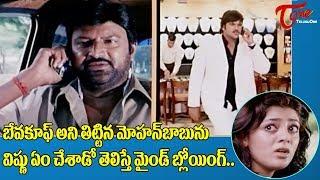బేవకూఫ్ అని తిట్టిన మోహన్బాబును విష్ణు ఏం చేశాడో చూడండి...| Telugu Movie Ultimate Scene | TeluguOne - TELUGUONE