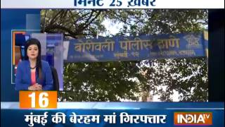 India TV News: 5 minute 25 khabrein | November 28, 2014 - INDIATV