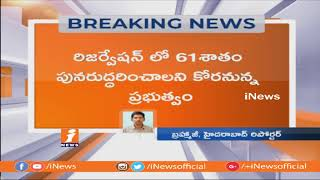 TRS Govt To File Petition In Supreme Court Over Reservation Increase To BCs | iNews - INEWS
