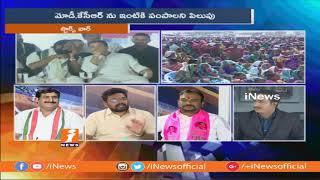 Debate On Star Campaigners Impact On Telangana Elections | Mahakutami Vs TRS | P2 | iNews - INEWS