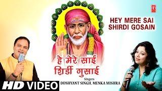 हे मेरे साईं Hey Mere Sai Shirdi Gosain I DUSHYANT SINGH, MENKA MISHRA I Sai Bhajan I Full HD Video - TSERIESBHAKTI