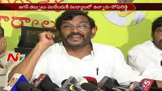 Minister Somireddy Chandramohan Reddy Fires on YCP Leaders || Money Distribution in Nandyal || NTV - NTVTELUGUHD