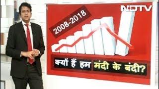 कैसे बढ़े अर्थव्यवस्था की रफ्तार? - NDTV