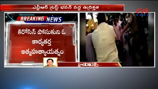 TDP Activists Protest at NTR Bhavan,Demands Serilingampally Ticket to Muvva Satyanarayana | CVR News - CVRNEWSOFFICIAL
