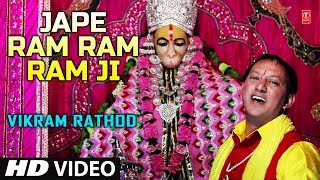 Jape Ram Ram Ram Ji I Hanuman Bhajan I VIKRAM RATHOD I Full HD Video Song I T-Series Bhakti Sagar - TSERIESBHAKTI