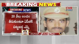 ACB Raids on Humayunnagar SI Srikanth | CVR News - CVRNEWSOFFICIAL