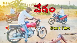 వేగం ||Telugu Short Film|| {2019} Directed By Satish - YOUTUBE